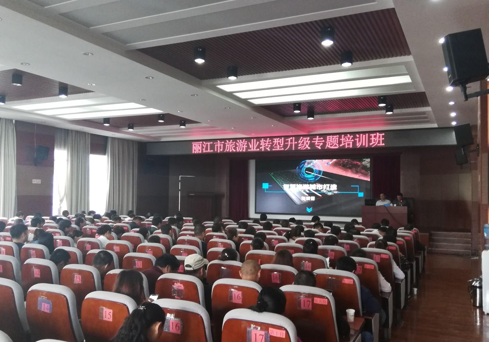 中智游受邀参加丽江市旅游业转型升级培训班并进行交流与分享