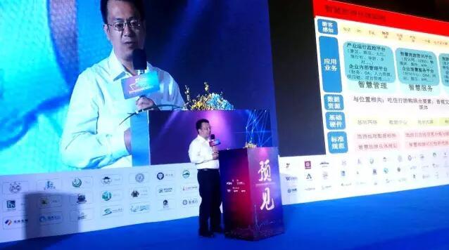 中智游集团首席架构师蒋骏受邀出席2016中国景区创新力高峰论坛
