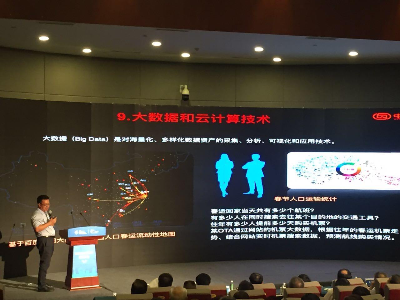 集团首席架构师蒋骏出席四川省旅游业新技术应用大会并解读新技术应用导则