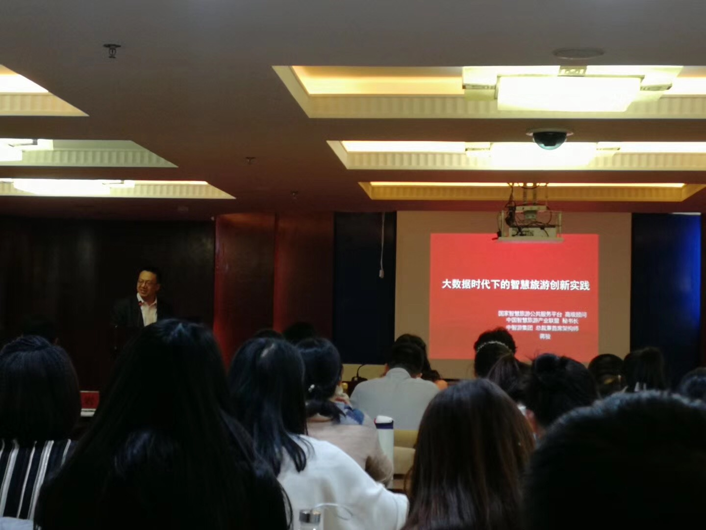 集团首席架构师蒋骏受邀为内蒙古旅游信息化培训班授课座谈