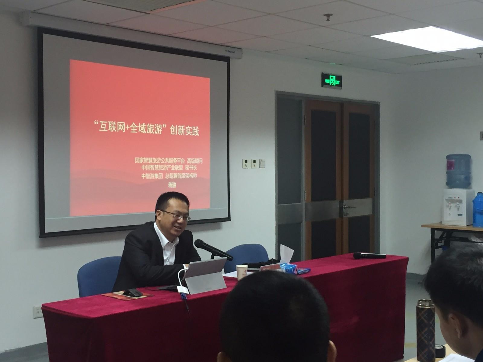 """蒋骏为资阳市优秀干部培训:""""互联网+全域旅游""""的创新与实践"""