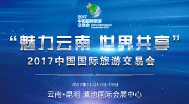 2017中国国际旅游交易会即将开幕,中智游在12号馆A01展位等您
