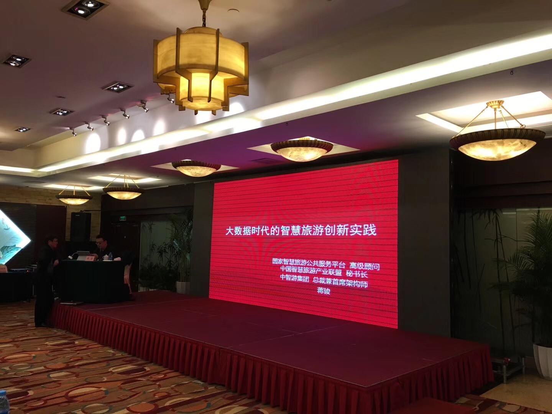 中智游集团首席架构师蒋骏为重庆市旅游景区管理人员培训班授课