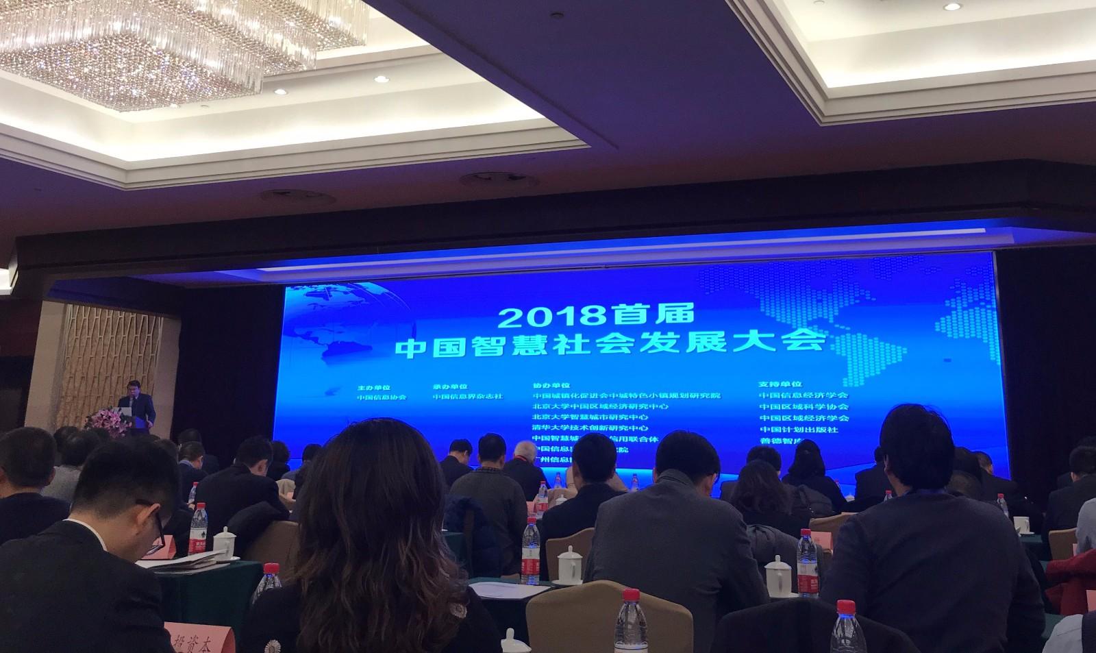 中智游智慧景区开发建设项目成功入编中国信息协会《2017新型智慧城市优秀应用案例汇编》