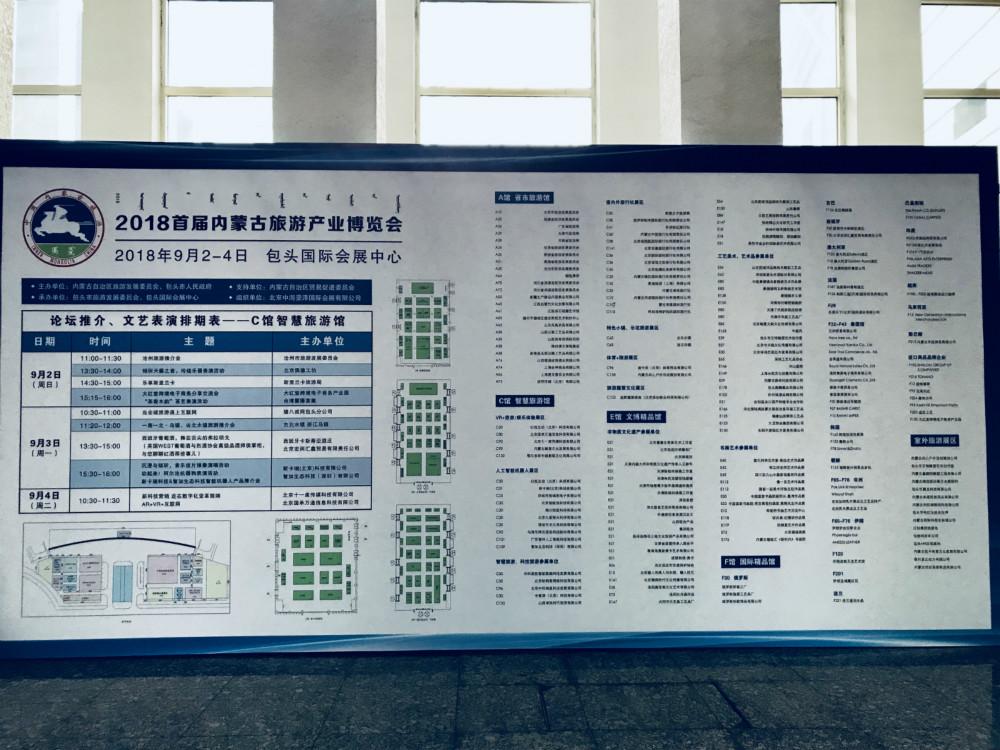 中智游集团精彩亮相2018内蒙古首届旅游产业博览会