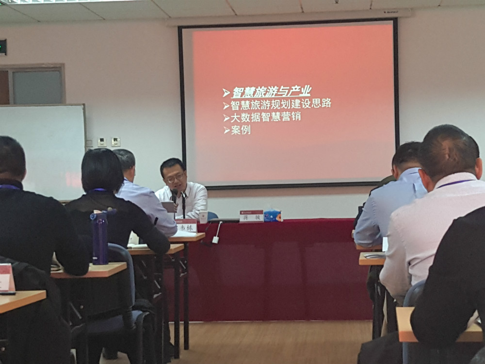 集团首席架构师蒋骏在北京大学为张家界全域旅游培训班授课