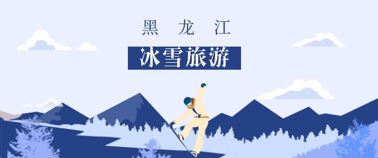 黑龙江冰雪旅游起步早,如何补齐旅游产业短板