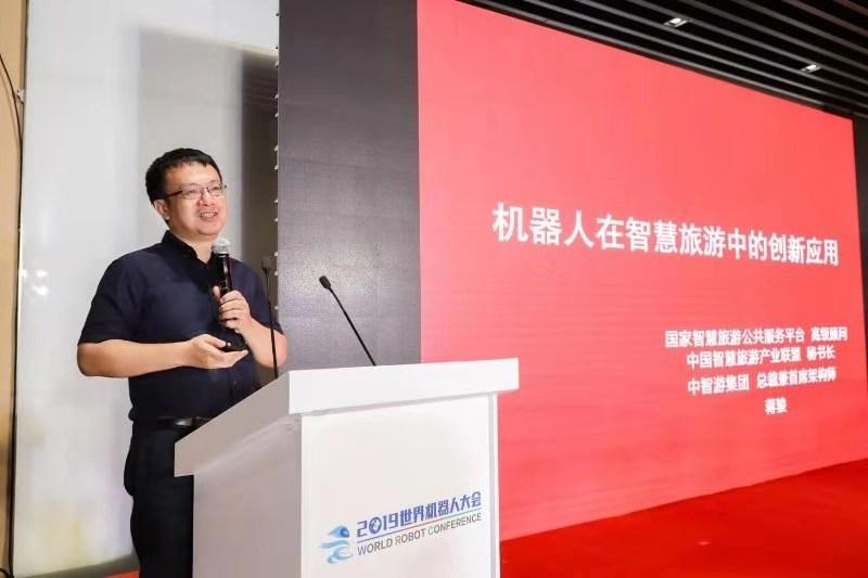 """中智游蒋骏应邀出席""""2019世界机器人大会""""并作主题演讲"""