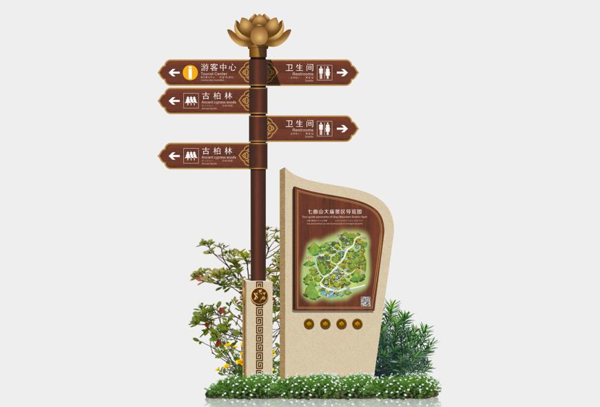 中智游集团助力七曲山风景区创建国家5A级旅游景区标识标牌设计