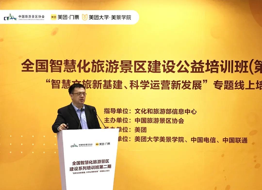 蒋骏为全国智慧化旅游景区建设公益(第二期)培训班授课