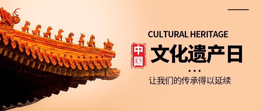 今年文化和自然遗产日活动主题定了!