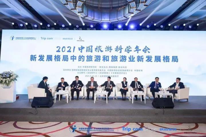 """2021中国旅游科学年会聚焦""""新发展格局中的旅游和旅游业新发展格局"""""""