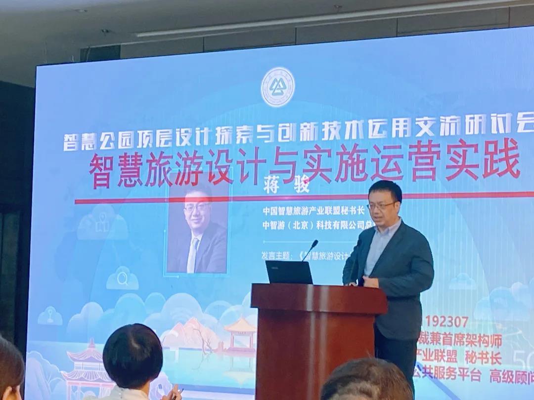 蒋骏就智慧公园创新技术运用发表演讲