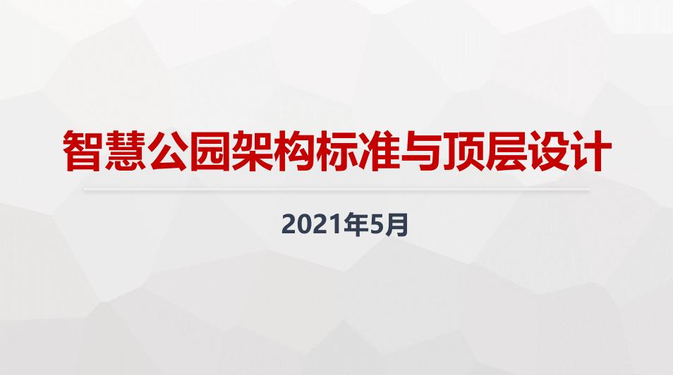 刘维凯参加智慧公园架构标准与顶层设计交流会