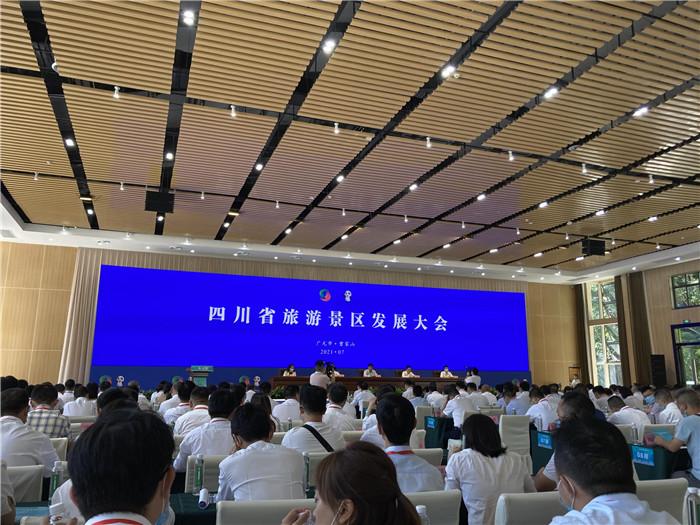 中智游智能导览机器人亮相2021年四川省旅游景区发展大会