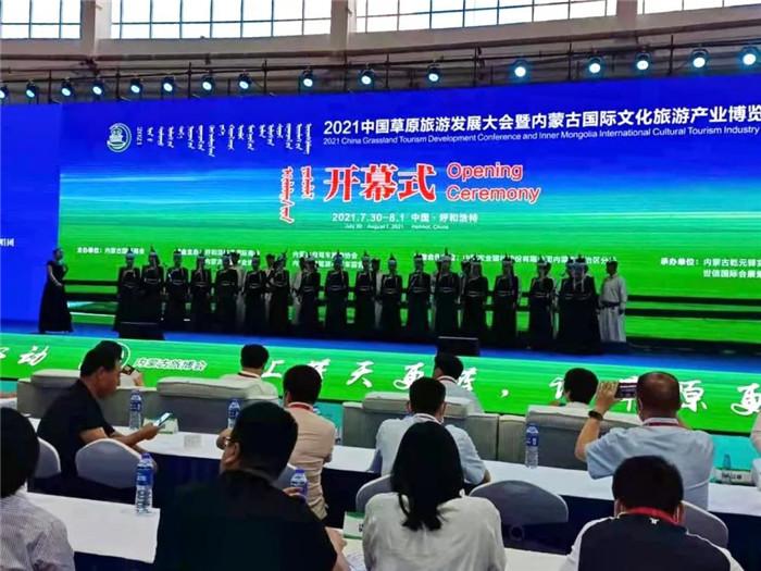 2021内蒙古国际旅博会在呼盛大开幕,中智游应邀参会