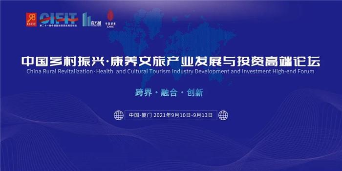 蒋骏受邀参加98投洽会及论坛并发表主题演讲