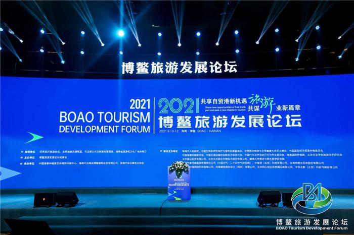蒋骏出席2021年博鳌旅游发展论坛并发表主题演讲
