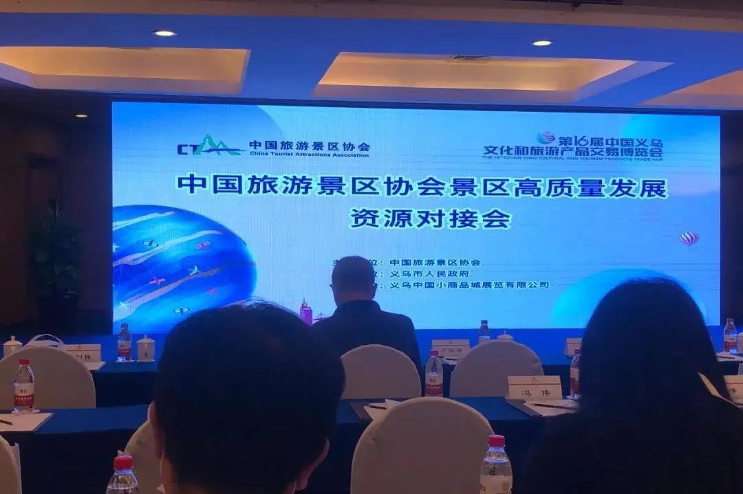 蒋骏出席中国旅游景区协会景区高质量发展资源对接会并发表主题演讲
