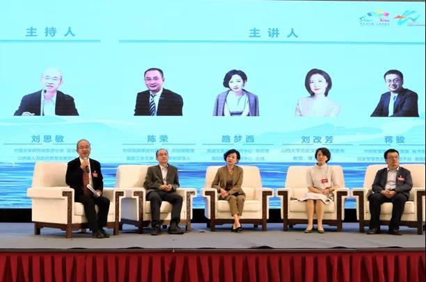 蒋骏出席山西旅游发展大会就文旅创新发表讲话